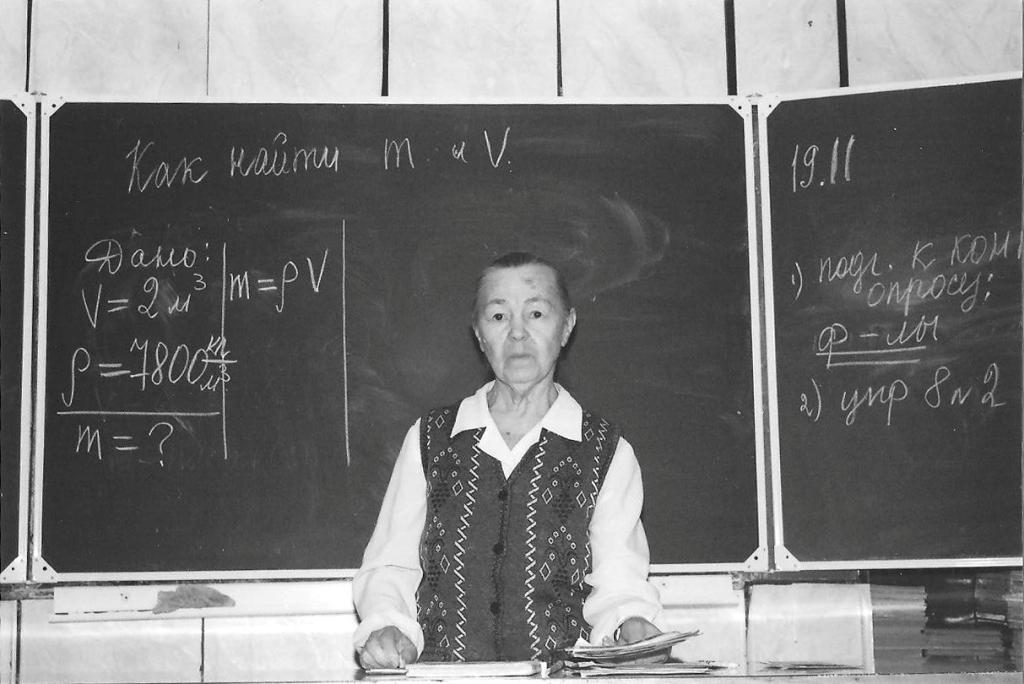 У доски, Школа 98 Пермь. Волохина Зинаида Ивановна, учитель физики. Фото предоставлено автором воспоминаний.