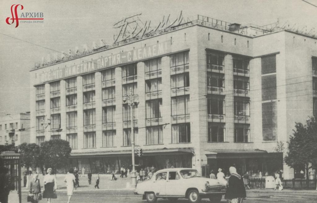 Центральный универмаг по ул. Ленина, 45. [1960-е].