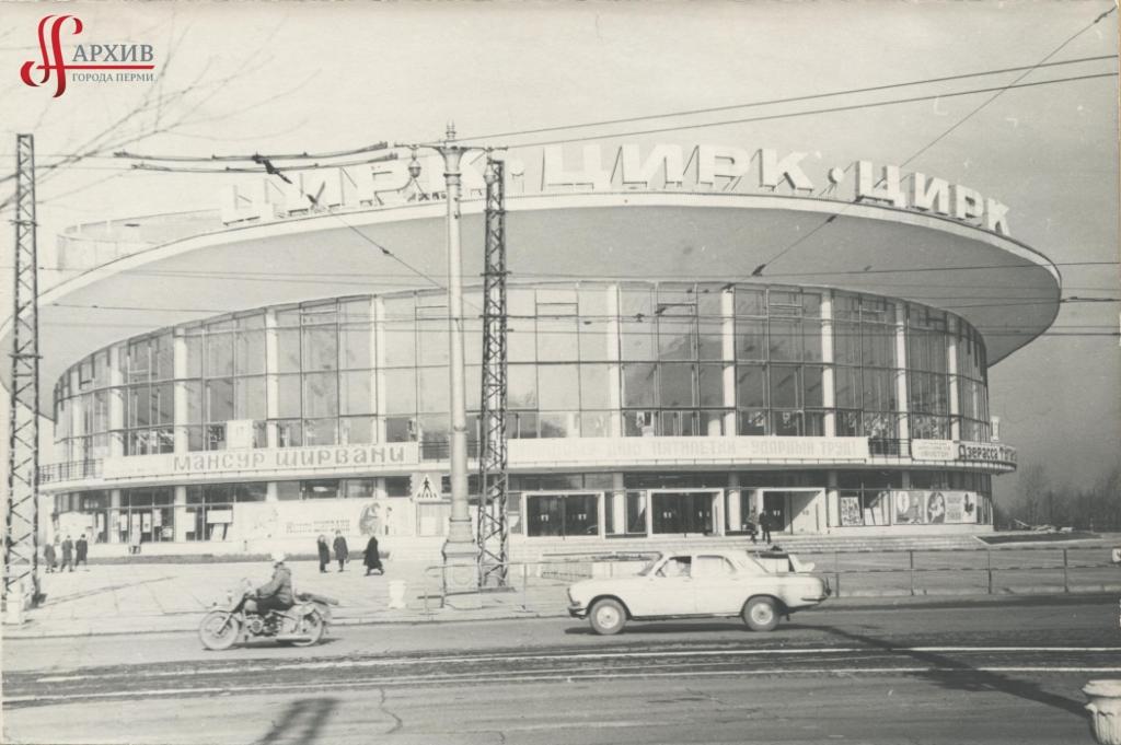 Пермский государственный цирк по ул. Уральской, 112. 18 сентябрь 1973.