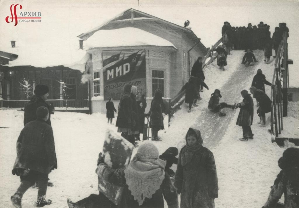 Дети катаются с горки в саду им. А.М. Горького. Декабрь 1951.