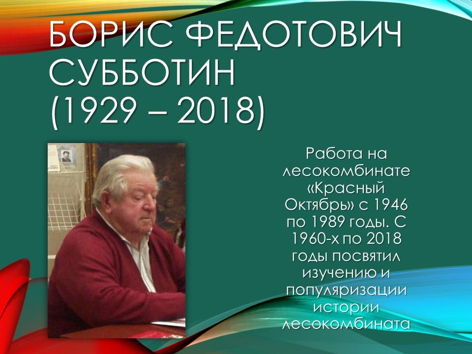 """""""Музей Б.Ф. Субботина"""""""