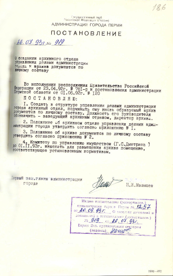 Постановление № 919 от 26.07.1993 г.