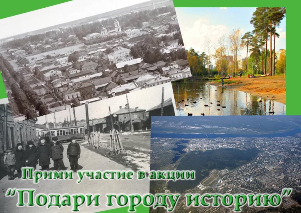 """""""Подари городу историю"""""""