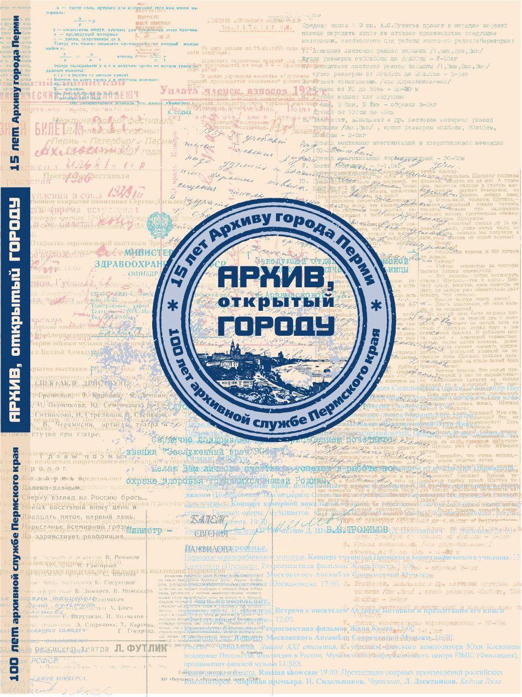"""Обложка издания """"Архив, открытый городу"""""""