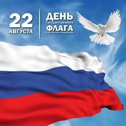 22 августа - День государственного флага России. Изображение из открытых источников.