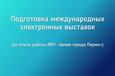 Презентация - Подготовка международных выставок