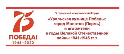 Круглый стол «Интернет-проекты к 75-летию Победы: новые идеи и форматы»