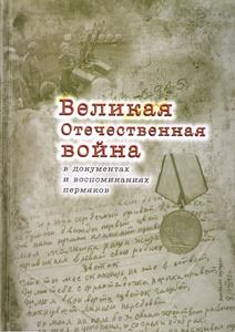 Книга: Великая Отечественная война в документах и воспоминаниях пермяков