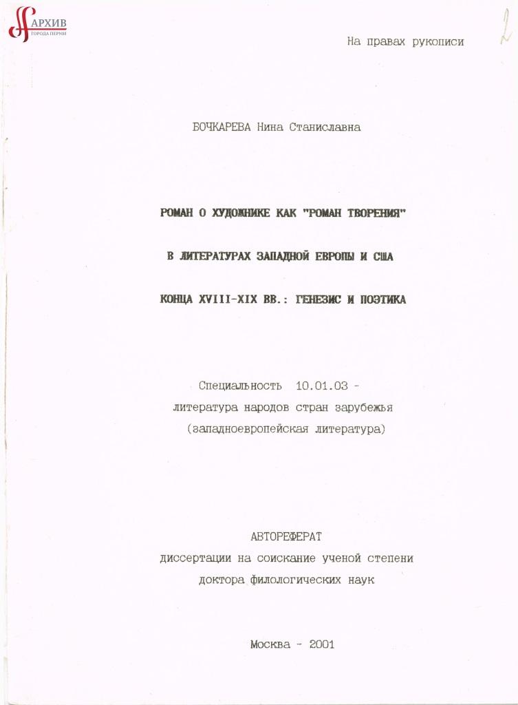 Титульный лист автореферата докторской диссертации Н.С. Бочкаревой. 2001. АГП. Ф. 1411. Оп. 1. Д. 3. Л. 2.
