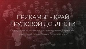 """""""Прикамье - край трудовой доблести&quot"""