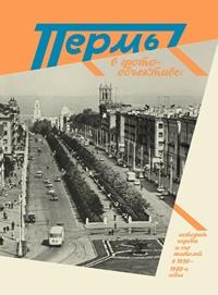 Обложка нового издания - фотоальбома 'Пермь в фотообъективе: история города и его жителей в 1950-1980-е годы'