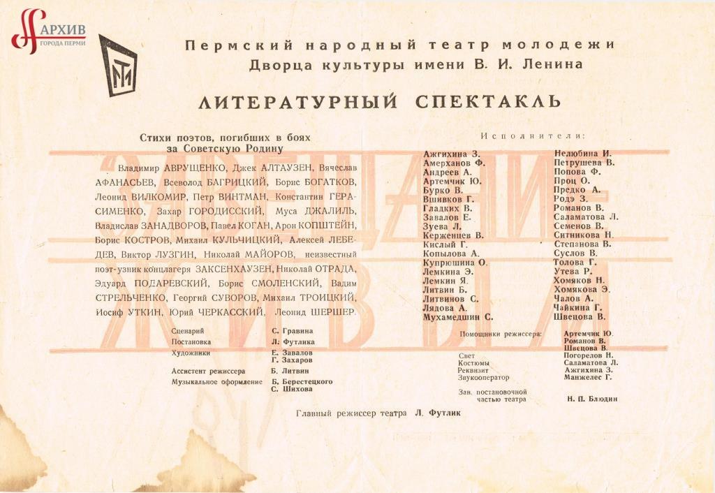 Программа спектакля «Завещание живым». 1964. АГП. Ф. 1154. Оп. 1. Д. 131. Л. 1.
