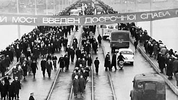Открытие автодорожного моста. 1 ноября 1967