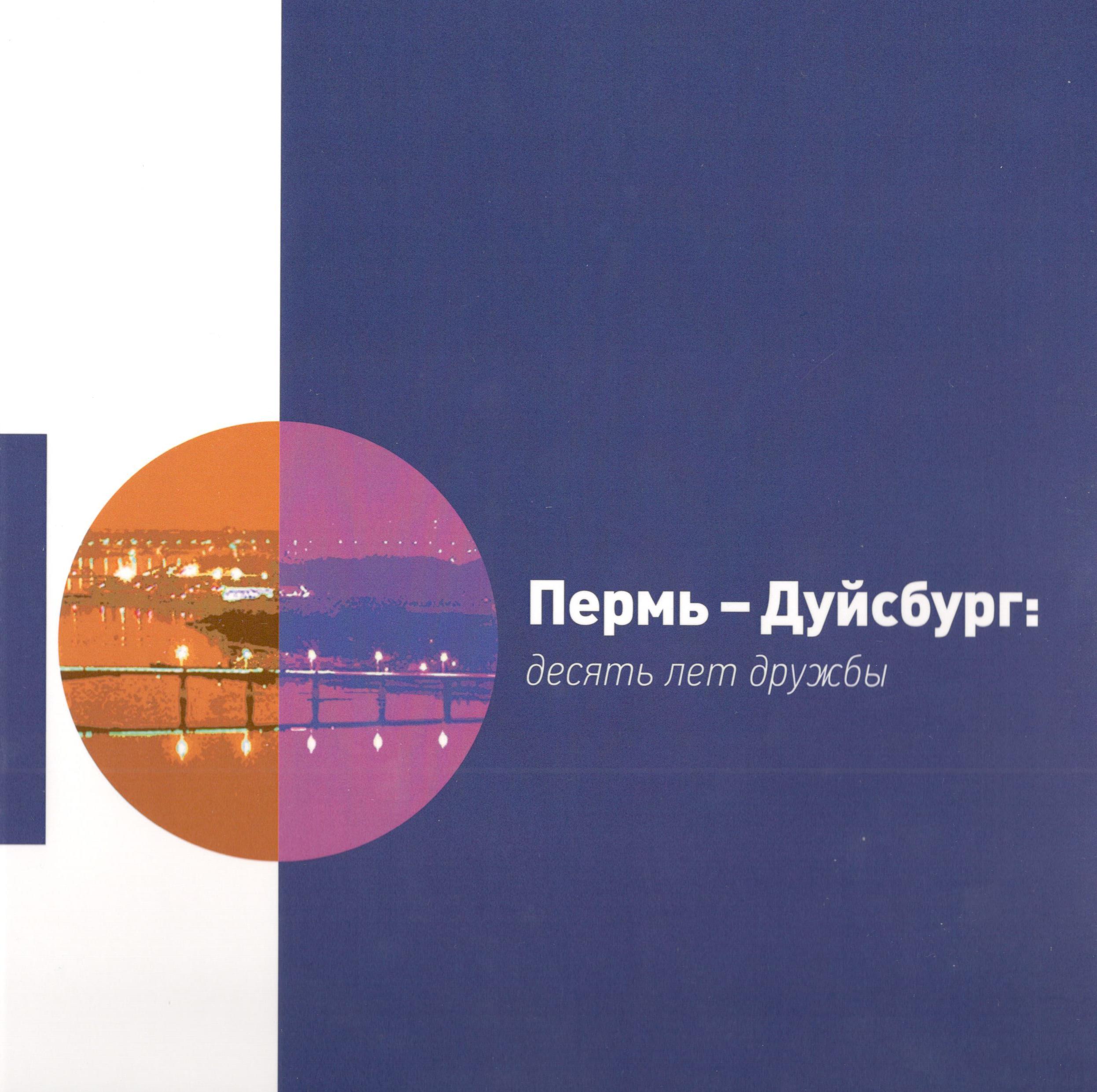 Архив города Перми Обложка книги