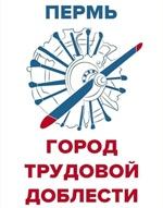 Пермь - город трудовой доблести и славы!